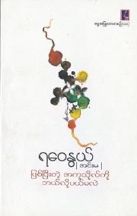 Myanmar201009_0001_2