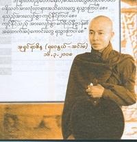 Myanmar201009_0002_2