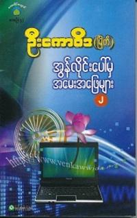 Myanmar201009_0004_2